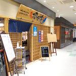 沼津海いち - BiVi沼津1階レストラン街にある「沼津海いち」。海鮮系のランチを、駅近で気軽に食べられる