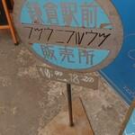 フツウニフルウツ - 店頭の看板