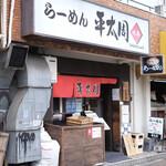 平太周 味庵 - 大崎広小路駅からすぐ