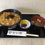 よーい丼 - 甘辛とんかつ丼900円