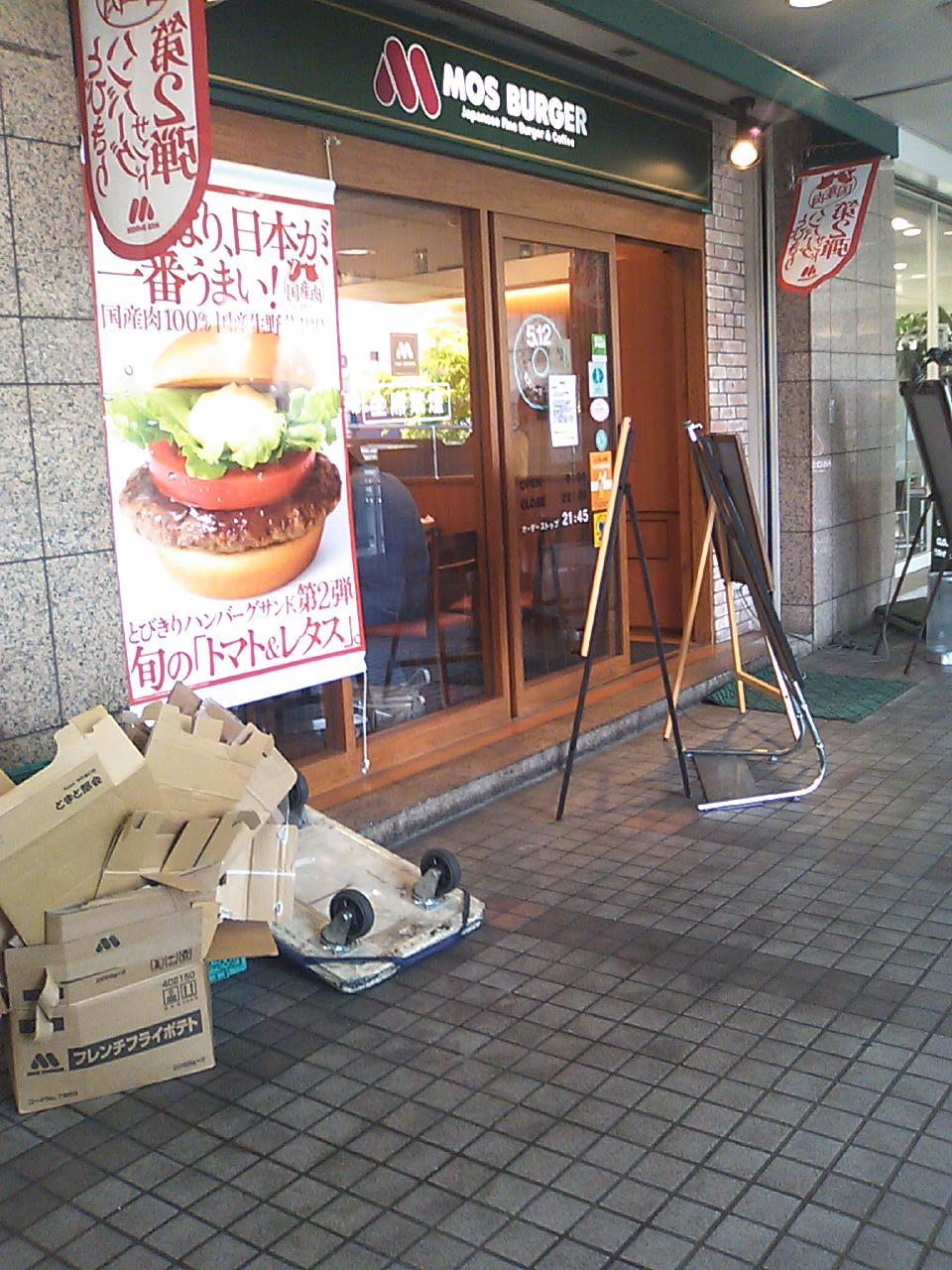 モスバーガー ウィング上大岡店