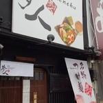 麺屋 夢人 - 店舗外観