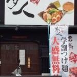 麺屋 夢人 - 店舗外観(正面)