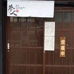 麺屋 夢人 - 店舗入口