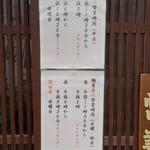 麺屋 夢人 - 営業時間~♪(*^。^*)