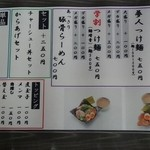 麺屋 夢人 - メニュー~♪(*^。^*)