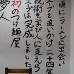 麺屋 夢人 - 壁に書いてある志~♪(●^o^●)