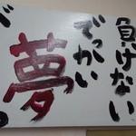 麺屋 夢人 - でっかい夢!!(^o^)丿