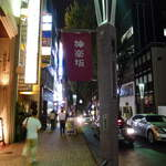 地酒喝采 かも蔵 - 帰り道は飯田橋駅まで、神楽坂を下ります