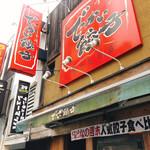 でっかい餃子 曽さんの店 -