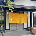 四季乃家 彩蔵 - エントランス