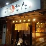 自家製麺 麺や ひなた - 店舗外観