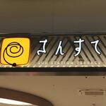 築地食堂 源ちゃん - JR岡山駅構内 さんすての中に