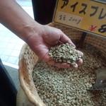 焙煎コーヒー豆ベースキャンプ - 焙煎前の珈琲豆ってこんな色してるんですね!