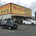 来来亭 - 来来亭 福岡空港東店
