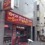 カナピナ - 入り口