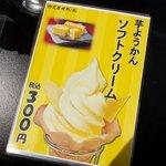 舟和 - 舟和 「芋ようかんソフト」