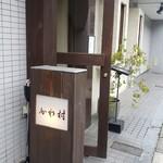 151740027 - かわ村さん