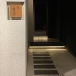 鮨 唐島 - アプローチ