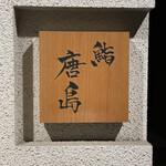 鮨 唐島 - 表札