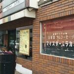 マイスタームラカミ - JR武蔵境駅から徒歩10分程度。アクセスはすごく良いとはいえないけれど、地元に愛されているお店です