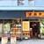 珈琲焙煎問屋 まめや本舗 - 外観写真:外観