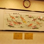 天福飯店 - 客室のアート