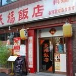 天福飯店 - 大きな店名表記
