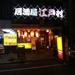 江戸村 - 外観
