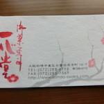 一心堂 - カード
