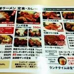 Kakigodan - ラーメン、定食メニュー