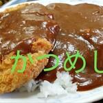 まるみ - かつめし770円