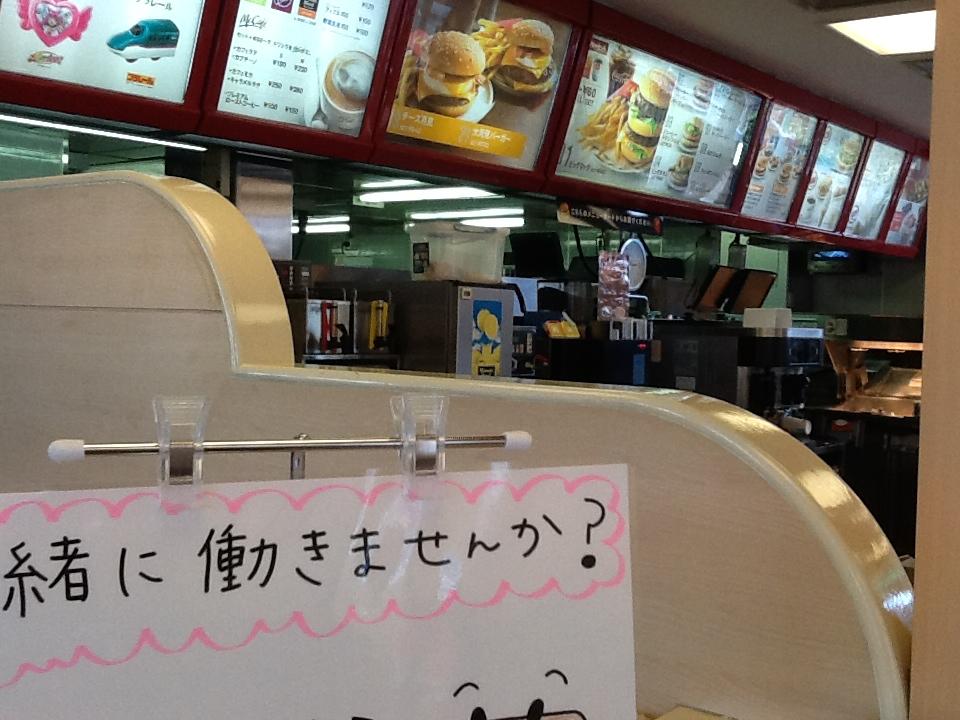 マクドナルド 川奈店 name=