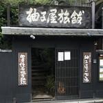 151784487 - 柚子屋旅館