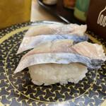 はま寿司 - しめさば 110円