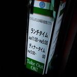 テトゥリア - 店の看板