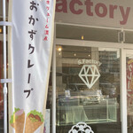S.Factory - お店外観