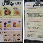 自家製麺 公園前 - メニューとルール,自家製麺 公園前(岡崎市)食彩品館.jp撮影