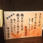 15181016 - 季節メニュー