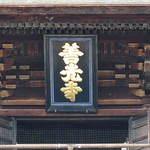 万座高原ホテル - 畳3枚分くらいの大きさの善光寺額縁