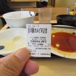 松屋 - W盛り 美味しく 官職