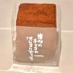 チョコレートショップ 博多の石畳 - 博多の石畳(小)(475円)