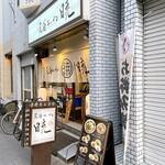 尾道ラーメン 暁 -