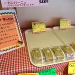 ぷらぁっと - ドイツの焼き菓子「ザントクーヘン」
