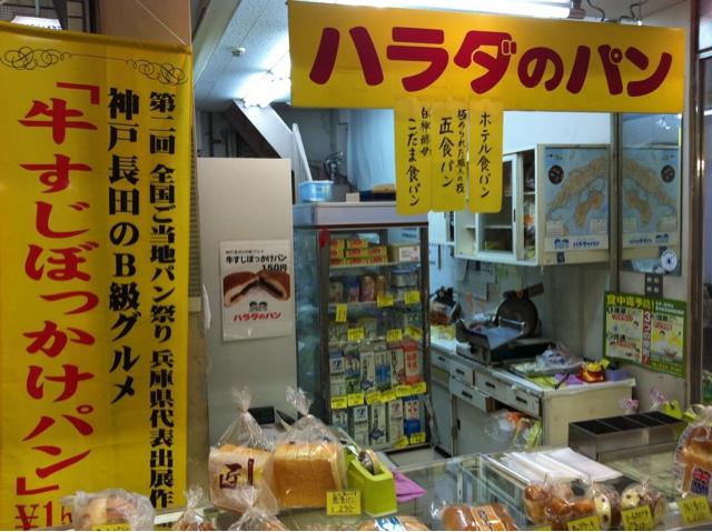 大住 原田のパン