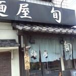 麺屋 旬 - 「麺屋 旬」表構え