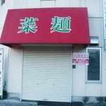 菜麺 - 入居者募集中