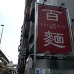 百麺 中山道店 - 中山道沿いの大きな看板