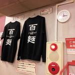 百麺 中山道店 - これが噂の百麺シャツ…!