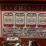 百麺 中山道店 - スープの解説